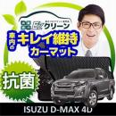 EZ CLEAN CAR MAT ☆ISUZU D-MAX  4D 2013'-2016'