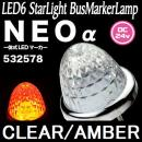 Star light bus marker LED 24V For truck【Amber】