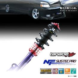 【10%OFF】 SUSTEC PRO NF KIT【HONDA FIT/GE8/GE6】