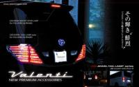 【TOYOTA White】LED ORNAMENT PLATE【LOB-TY04W】
