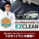 EZ CLEAN CAR MAT ☆ALPHARD&VELLFIRE FULL SET